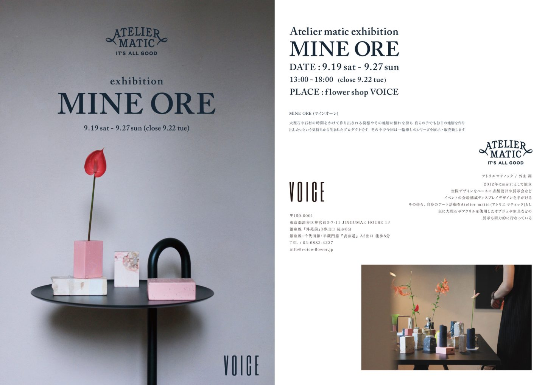 個展「MINE ORE」開催のお知らせ