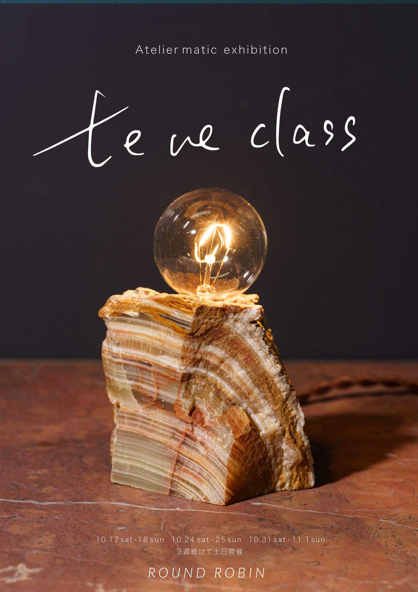 """個展 """"te ne class"""" 開催"""
